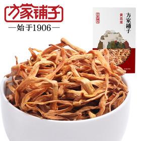 黄花菜 158g/盒