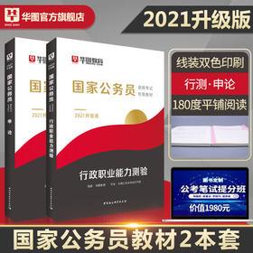 2021-升级版国家公务员录用考试专用(教材)行测+申论 共2本