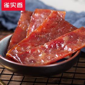 雀实香 炭烤猪肉切片(猪肉脯)500g