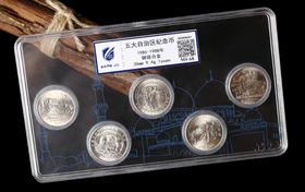 金总评级MS68级五大自治区纪念币