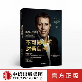不可撼动的财务自由 托尼罗宾斯 彼得默劳克 著 经济 财务自由 投资 财务安全 中信出版社图书 正版