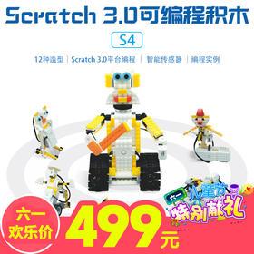 六一儿童节丨小卡scratch3.0可编程积木S4,顺丰包邮