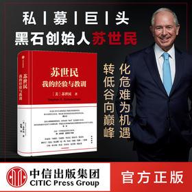 苏世民 我的经验与教训 苏世民 黑石创始人的投资人生 商业管理 投资原则 中信出版社图书 正版书籍