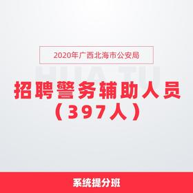 2020年广西北海市公安局 招聘警务辅助人员(397人) 系统提分班