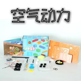 小卡盒子-空气动力