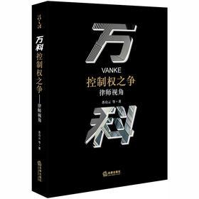 万科控制权之争:律师视角 苏启云