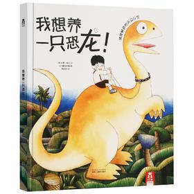 我想养一只恐龙V2.1原价37.8元