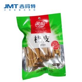 吉玛特丨裕泰桂皮70g/袋【同城配送】