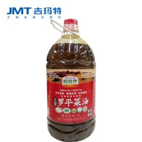 吉玛特丨醉自然四级罗平菜油5L/桶【同城配送】