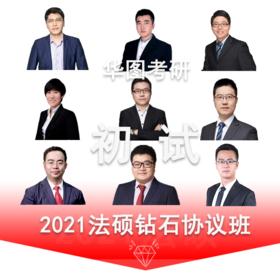 【钻石协议班】2021法硕考研钻石协议班