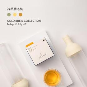 [冷萃精选袋泡茶]五种口味 夏日精选 25g(2.5g*10包)