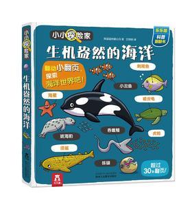 小小探险家第四辑(2册)生机盎然的海洋 原价62.8元
