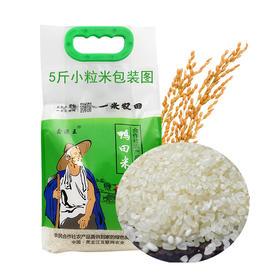 鑫源王鸭田粥米2.5kg/袋|色泽晶莹剔透 颗粒均匀饱满【粮油特产】