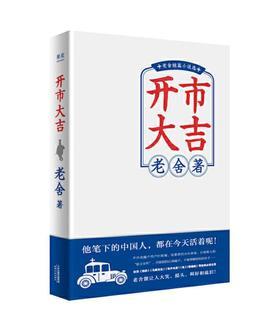 开市大吉(老舍短篇小说精选,现代文学的高峰;他笔下的中国人,都在今天活着呢!)