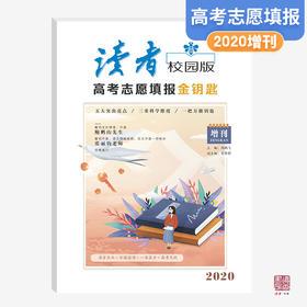 【现货】2020高考志愿填报金钥匙(读者校园版增刊)