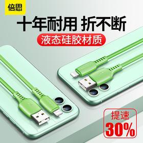 倍思 苹果硅胶数据线 iphone11/11pro手机闪充充电器线苹果手机通用数据线