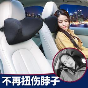 【想睡就睡,不再倚靠车门】3D元宝侧靠枕,双专利设计180度环绕放松颈椎