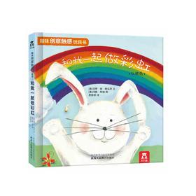 趣味触感玩具书系列-和我一起做彩虹 原价58