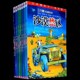 【童书特惠】三只眼大冒险系列·第二辑
