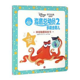 【童书特惠】海底总动员2 多莉去哪儿 神奇触感体验书(迪士尼低幼经典系列)