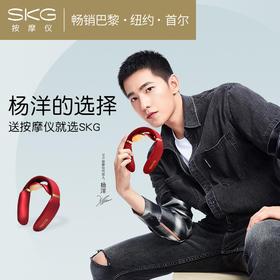 【江浙沪包邮】SKG智能颈椎按摩仪(K6L)4330(市民卡特供)
