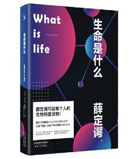 生命是什么(2020全新便携版!)