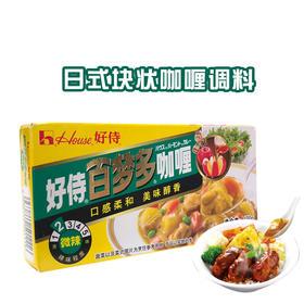 百梦多咖喱(微辣)100g/盒