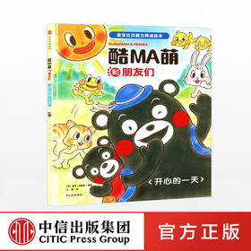 【童书特惠】酷MA萌和朋友们:开心的yi天