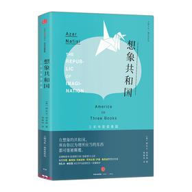 【特惠】想象共和国 阿扎尔·纳菲西 著 中信出版社图书 正版书籍