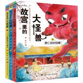 葫芦-故宫里的大怪兽:第二辑(套装共3册)原价84