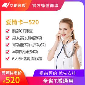 2020爱情卡——520体检套餐(男女通用,单人体检套餐)