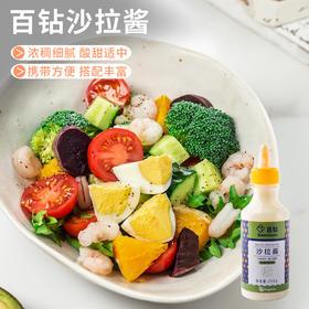 百钻沙拉酱250g 水果蔬菜三明治汉堡寿司萨拉色拉酱挤压瓶