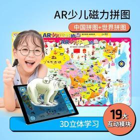 AR儿童磁力地图拼图