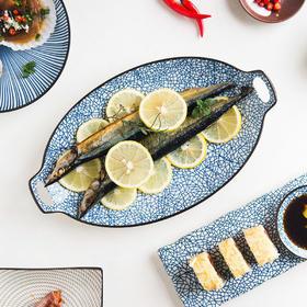 摩登主妇 日式陶瓷餐具盘子双耳鱼盘菜盘和风日料寿司盘子牛排盘