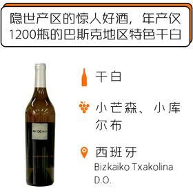 2016年雷蛇干白葡萄酒 Bizkai Barne Lexardi 2016