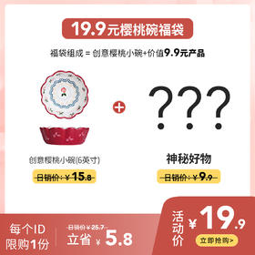 摩登主妇【值得买】 福袋 ZUI低仅售19.9,有限开售不抢要后悔