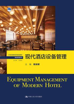 现代酒店设备管理(21世纪高职高专规划教材·酒店管理系列)