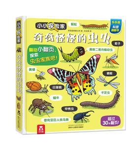 小小探险家第四辑(2册)奇奇怪怪的虫虫 原价62.8
