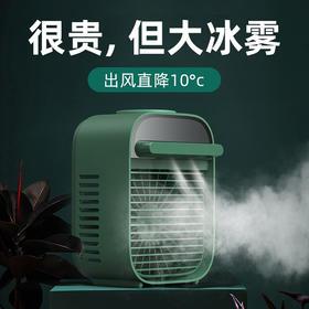 【纳米冰雾学生便携风扇】第六代科技风扇,纳米冰雾水冷科技,高频率涡轮电机、航空涡流扇叶,3秒快速清凉降温10℃,USB低电流借口,安全无声!