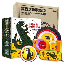 【十点读书定制】宫西达也恐龙15周年套盒联名款|3-6岁  绘本大师宫西达也代表作大礼包