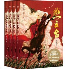 燕云台(全四册2020版)