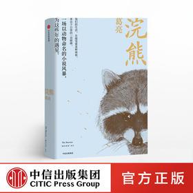 【特惠】浣熊(都市异闻系列小说) 葛亮 著 中信出版社图书 畅销书 正版书籍