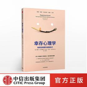 【特惠】幸存心理学 戴维B费尔德曼 著 中信出版社图书 正版书籍