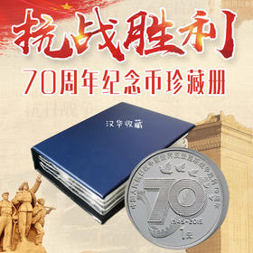 抗战胜利70周年纪念币36枚珍藏册伟大胜利纪念