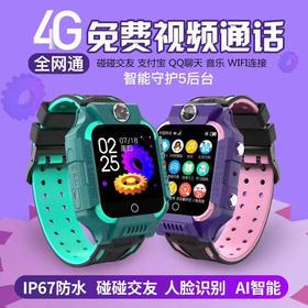 【为思礼】儿童智能手表4G全网通视频通话AI智能学习防水GPS定位支付宝功能