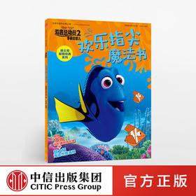 【童书特惠】迪士尼益智经典系列 海底总动员 2 多莉去哪儿 欢乐指尖魔法书 [3-6岁] 美国迪士尼公司 著 中信出版社