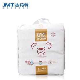 吉玛特丨安臣小熊大包纸尿裤S号70片2.5kg/包【同城配送】