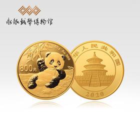永银2020年50克熊猫金币纪念币.中国金币50克.熊猫金银币精制币