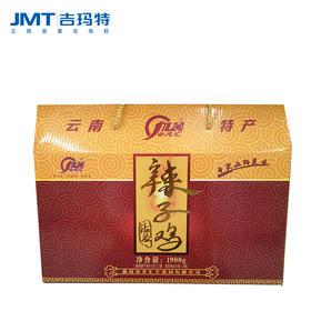吉玛特丨云龙汇沾益辣子鸡礼盒1900g/盒【同城配送】