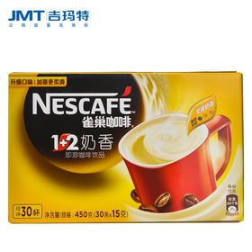 吉玛特丨雀巢咖啡1+2奶香30杯装450g/盒【同城配送】